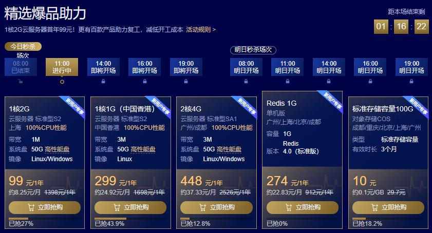 腾讯云助力行业复工,国内/香港云服务器特惠,年付低至99元起,更有企业用户1折起