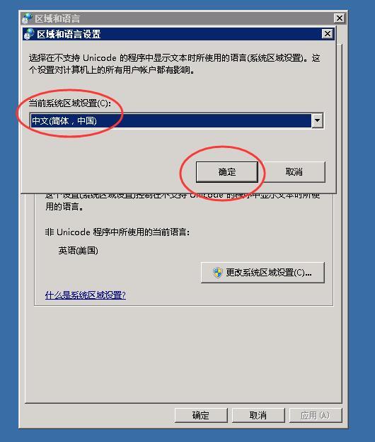 Windows2003英文版汉化 安装中文语言包