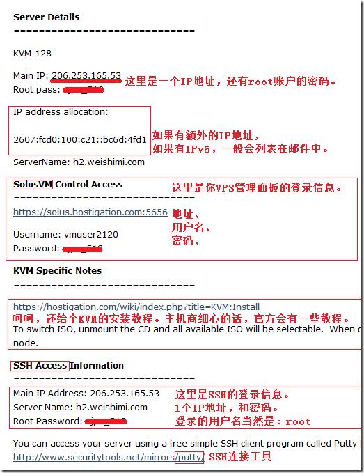 VPS管理面板地址 开通邮件解读