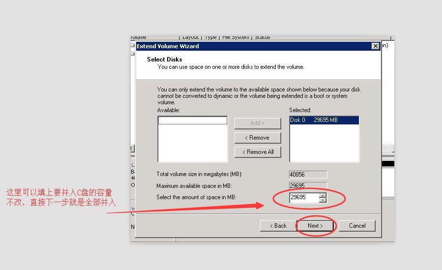 Windows2008磁盘合并和分区教程